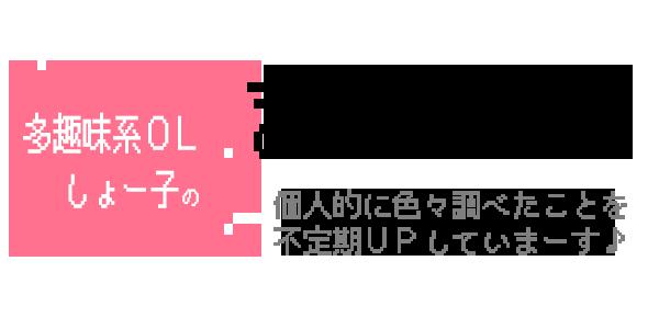 多趣味系OLしょー子のまとめサイト